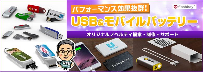 USBノベルティ