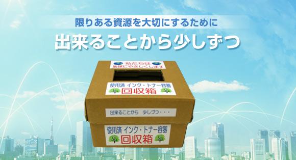 使用済みインク容器・トナー容器の無料回収