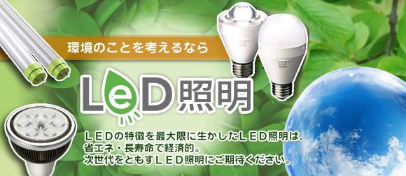環境のことを考えるならLED照明